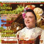 Дафинка Дамянова - албум