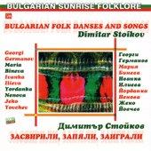 Димитър Стойков - компилация
