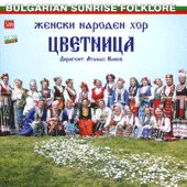 Женски народен хор Цветница - албум