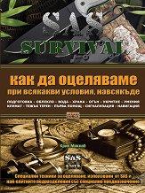 SAS Survival - книга 1: Как да оцеляваме при всякакви условия, навсякъде - Крис Макнаб -