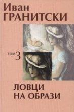 Ловци на образи - том 3 - Иван Гранитски -