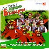 Фолклорен ансамбъл Българче - Народни песни и техните инструментали  - албум