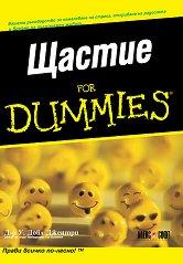 Щастие for Dummies - У. Дойл Джентри -