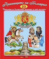 Стихчета за най-малките - 23: Празниците на България - албум