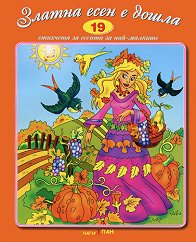 Стихчета за най-малките - 19: Златна есен е дошла - албум