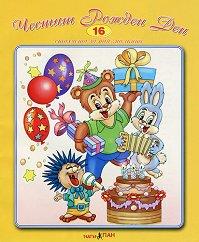 Стихчета за най-малките - 16: Честит рожден ден - албум