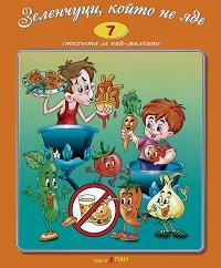 Стихчета за най-малките - 7: Зеленчуци, който не яде -