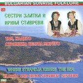 Сестри Златка и Ирина Ставреви - Там, където Странджа целува морето - албум