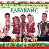 Оркестър Еделвайс - Музика от Златна Добруджа - компилация
