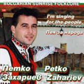 Петко Захариев - Пея за народа -