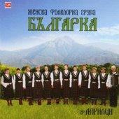 """Женска фолклорна група """"Българка"""", гр. Априлци - албум"""