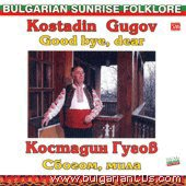 Костадин Гугов - Македонски песни - Сбогом мила - албум