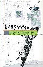 Шум от писменост - Мирослав Бърдаров  - продукт