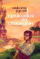 Приказка за Стоедин - Никола Русев - продукт
