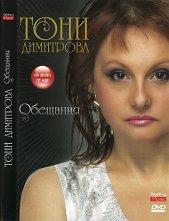 Тони Димитрова - Обещания -