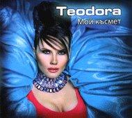 Теодора  - Мой късмет - албум