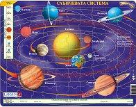 Слънчевата система - Пъзел в картонена подложка - пъзел