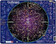 Съзвездия от Северното полукълбо - Пъзел в картонена подложка -