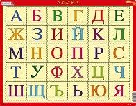 Българската азбука - Пъзел в картонена подложка - пъзел