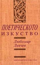 Поетическото изкуство - Любомир Левчев -