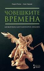 Човешките времена - Георги Попов, Асен Чаушев -