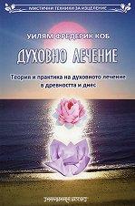 Духовно лечение - Уилям Фредерик Коб -