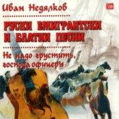 Иван Недялков - Руски емигрантски и блатни песни - албум