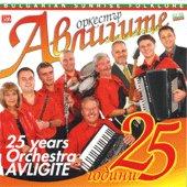 25 години оркестър Авлигите и наследници - албум