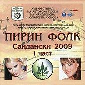 Пирин фолк Сандански 2009 - компилация