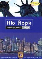 Ню Йорк: Пътеводител на града -