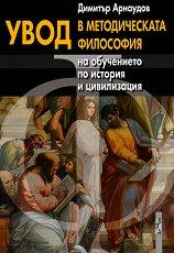 Увод в методическата философия на обучението по история и цивилизация - Димитър Арнаудов -