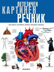 Петезичен картинен речник -