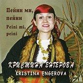 Кристина Енгерова - Пейни ми, пейни - албум