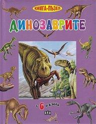Книга-пъзел: Динозаврите - пъзел