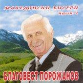 Благовест Порожанов - Македонски бисери - албум