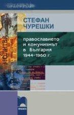 Православието и комунизмът в България: 1944-1960 г. - Стефан Чурешки -