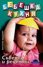 Бебешка кухня: Съвети и рецепти -