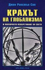 Крахът на глобализма и повторното изобретяване на света - Джон Ралстън Сол -