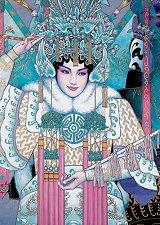 Пекинската опера - Сребърна колекция -