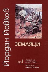Съчинения в шест тома - том 1: Земляци - Йордан Йовков -