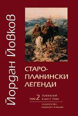 Съчинения в шест тома - том 2: Старопланински легенди - Йордан Йовков -