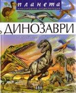 Динозаври и изчезнали животни - пъзел