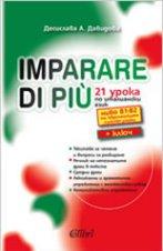 Imparare di piu - ниво B1-B2: Помагало по италиански език + отговори - Десислава А. Давидова -