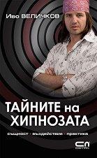 Тайните на хипнозата - Иво Величков -