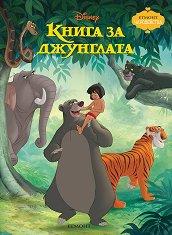 Чародейства: Книга за джунглата - пъзел