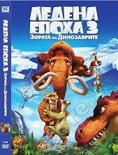 Ледена епоха 3: Зората на динозаврите -