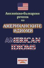 Английско-български речник на американските идиоми -