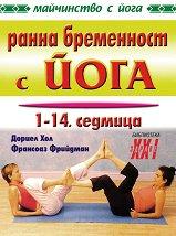 Ранна бременност с йога: 1 - 14 седмица - Дориел Хол, Франсоаз Фрийдман - продукт