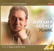 Михаил Белчев - Хитове - албум