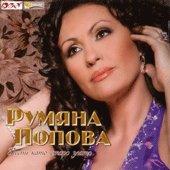 Румяна Попова - Песни като старо злато  - албум